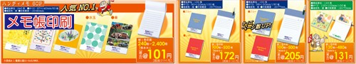 11memo-500x90