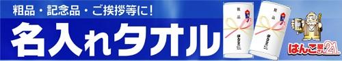 9taoru-500x90