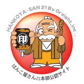 はんこ屋さん21オフィシャルサイト!!