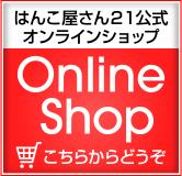 はんこ屋さん21久里浜店公式オンラインショップ