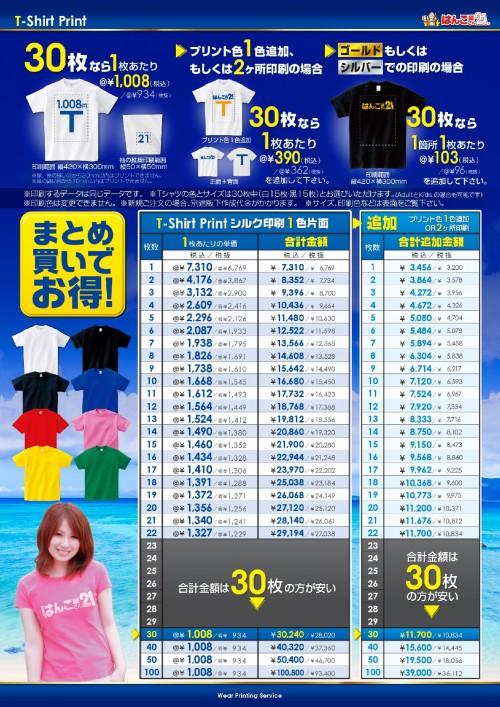1,008円Tシャツ2