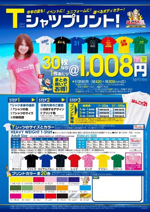 1,008円Tシャツ1