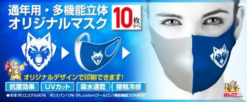 多機能立体オリジナルマスク