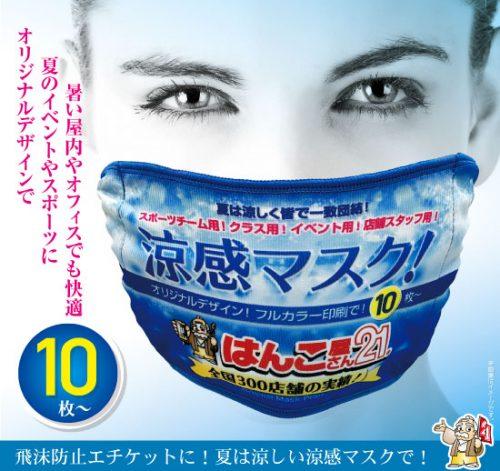 オリジナル涼感マスク