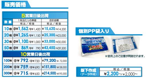 涼感マスクの販売価格